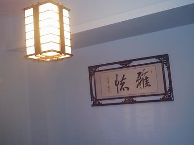 http://www.xiaochang.net/blog/attachments/200601/25_223623_shufang.jpg