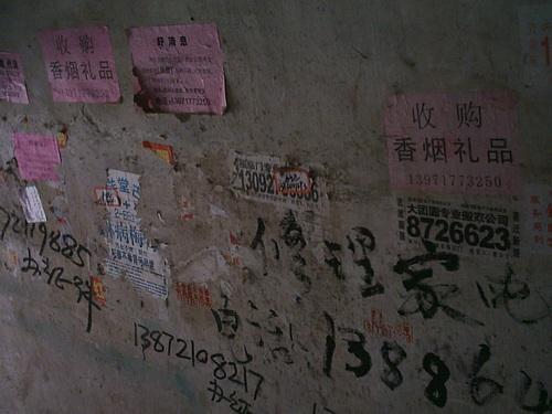 http://www.xiaochang.net/blog/attachments/month_0502/85wa_qiang.JPG